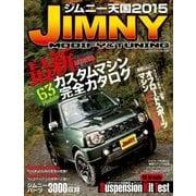 ジムニー天国 2015(Gakken Mook) [電子書籍]