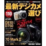 最新デジカメ選び 2015(Gakken Camera Mook) [電子書籍]