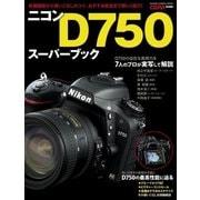 ニコンD750スーパーブック (Gakken Camera Mook) [電子書籍]