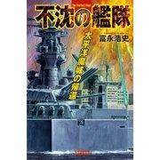 不沈の艦隊 太平洋魔城の帰還(学研) [電子書籍]