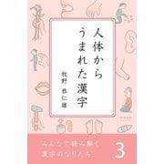 みんなで読み解く漢字のなりたち3 人体からうまれた漢字(学研) [電子書籍]