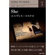 She/エルヴィス・コステロ(電子書籍版)(学研) [電子書籍]