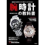 腕時計の教科書―腕時計の世界がこの1冊でバッチリわかる! (学研パブリッシング) [電子書籍]