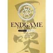 ENDGAME ‐ THE CALLING エンドゲーム・コーリング スターターブック(学研) [電子書籍]