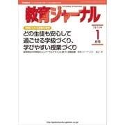 教育ジャーナル2015年1月号Lite版(第1特集)(学研) [電子書籍]