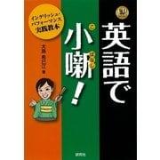 英語で小噺!―イングリッシュ・パフォーマンス実践教本 (研究社) [電子書籍]