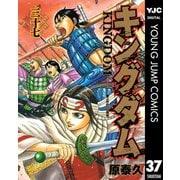 キングダム 37(ヤングジャンプコミックス) [電子書籍]