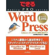 できるPRO WordPress Linuxユーザーのための構築&運用ガイド(インプレス) [電子書籍]