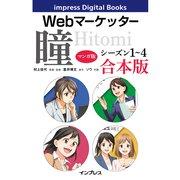 【マンガ版】Webマーケッター瞳 シーズン1~4 合本版(インプレス) [電子書籍]