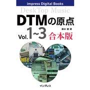 DTMの原点 Vol.1~3 合本版(インプレス) [電子書籍]