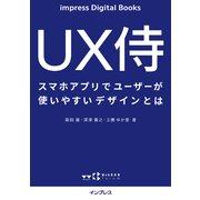 UX侍 スマホアプリでユーザーが使いやすいデザインとは(インプレス) [電子書籍]