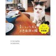 まこという名の不思議顔の猫 まこづくしの総集編(KADOKAWA) [電子書籍]