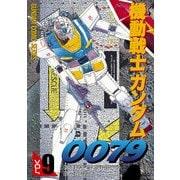 機動戦士ガンダム0079 VOL.9(KADOKAWA) [電子書籍]