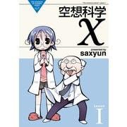 空想科学X(1)(KADOKAWA) [電子書籍]