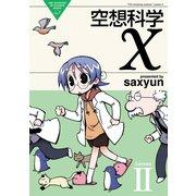 空想科学X(2)(KADOKAWA) [電子書籍]