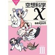 空想科学X(3)(KADOKAWA) [電子書籍]
