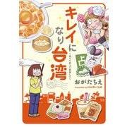 キレイになり台湾~食べて祈って変身して~(KADOKAWA) [電子書籍]