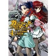 ガンパレード・マーチ アナザー・プリンセス(4)(KADOKAWA) [電子書籍]