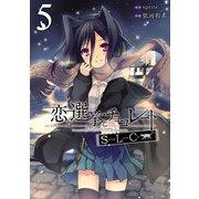 恋と選挙とチョコレートSLC 5(KADOKAWA) [電子書籍]