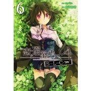 恋と選挙とチョコレートSLC 6(KADOKAWA) [電子書籍]