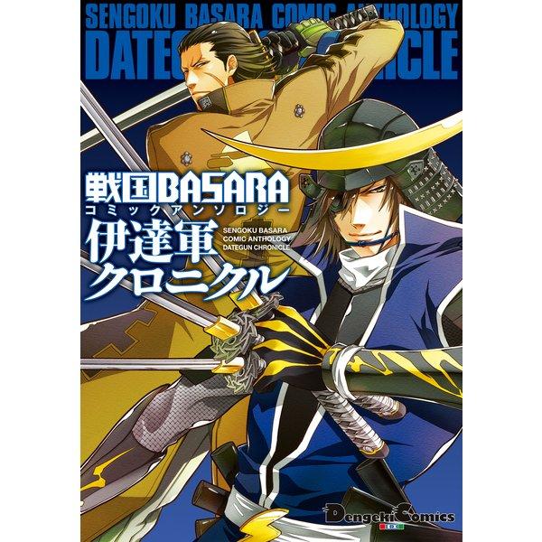 戦国BASARA コミックアンソロジー 伊達軍クロニクル(KADOKAWA) [電子書籍]