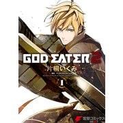 GOD EATER 2(1)(KADOKAWA / アスキー・メディアワークス) [電子書籍]