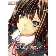 恋と選挙とチョコレート(4)(KADOKAWA) [電子書籍]