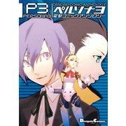 ペルソナ3 電撃コミックアンソロジー(KADOKAWA) [電子書籍]