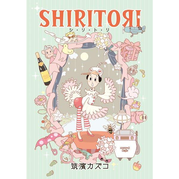 SHI RI TO RI(KADOKAWA) [電子書籍]
