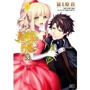 死神姫の再婚 3(KADOKAWA) [電子書籍]