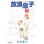 放浪息子2(KADOKAWA) [電子書籍]