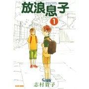 放浪息子1(KADOKAWA) [電子書籍]