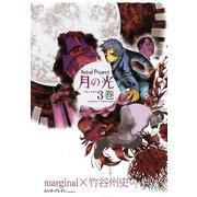 Astral Project 月の光 3巻(KADOKAWA) [電子書籍]