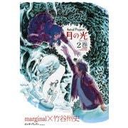 Astral Project 月の光 2巻(KADOKAWA) [電子書籍]