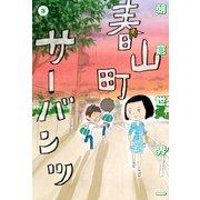 春山町サーバンツ 3巻(KADOKAWA) [電子書籍]