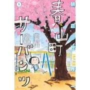 春山町サーバンツ 1巻(KADOKAWA) [電子書籍]