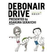 デボネア・ドライブ1(KADOKAWA) [電子書籍]