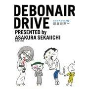 デボネア・ドライブ2(KADOKAWA) [電子書籍]