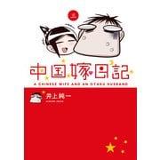 中国嫁日記(三)(KADOKAWA / エンターブレイン) [電子書籍]