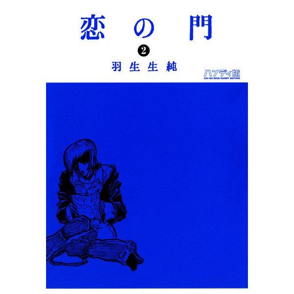 恋の門 2(KADOKAWA) [電子書籍]