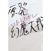 原発幻魔大戦(KADOKAWA) [電子書籍]