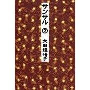 サンサル 2(KADOKAWA) [電子書籍]
