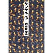 サンサル 1(KADOKAWA) [電子書籍]
