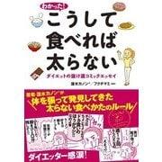 わかった! こうして食べれば太らない(KADOKAWA) [電子書籍]
