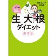 1日1cm食べて2週間! 生大根ダイエット 決定版(KADOKAWA) [電子書籍]