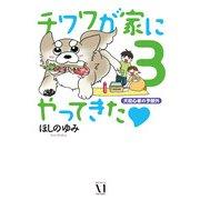 チワワが家にやってきた 3 犬初心者の予想外(KADOKAWA / メディアファクトリー) [電子書籍]