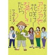 ヤマザキマリのアジアで花咲け!なでしこたち2(KADOKAWA) [電子書籍]