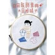 日用服飾事典PLUS(KADOKAWA) [電子書籍]
