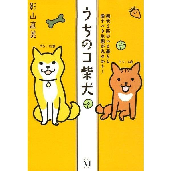 うちのコ柴犬 柴犬2匹のいる暮らし 愛すべき生態が丸わかり!(KADOKAWA) [電子書籍]