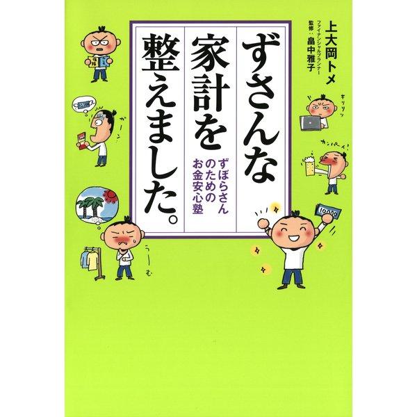 ずさんな家計を整えました。 ずぼらさんのためのお金安心塾(KADOKAWA) [電子書籍]